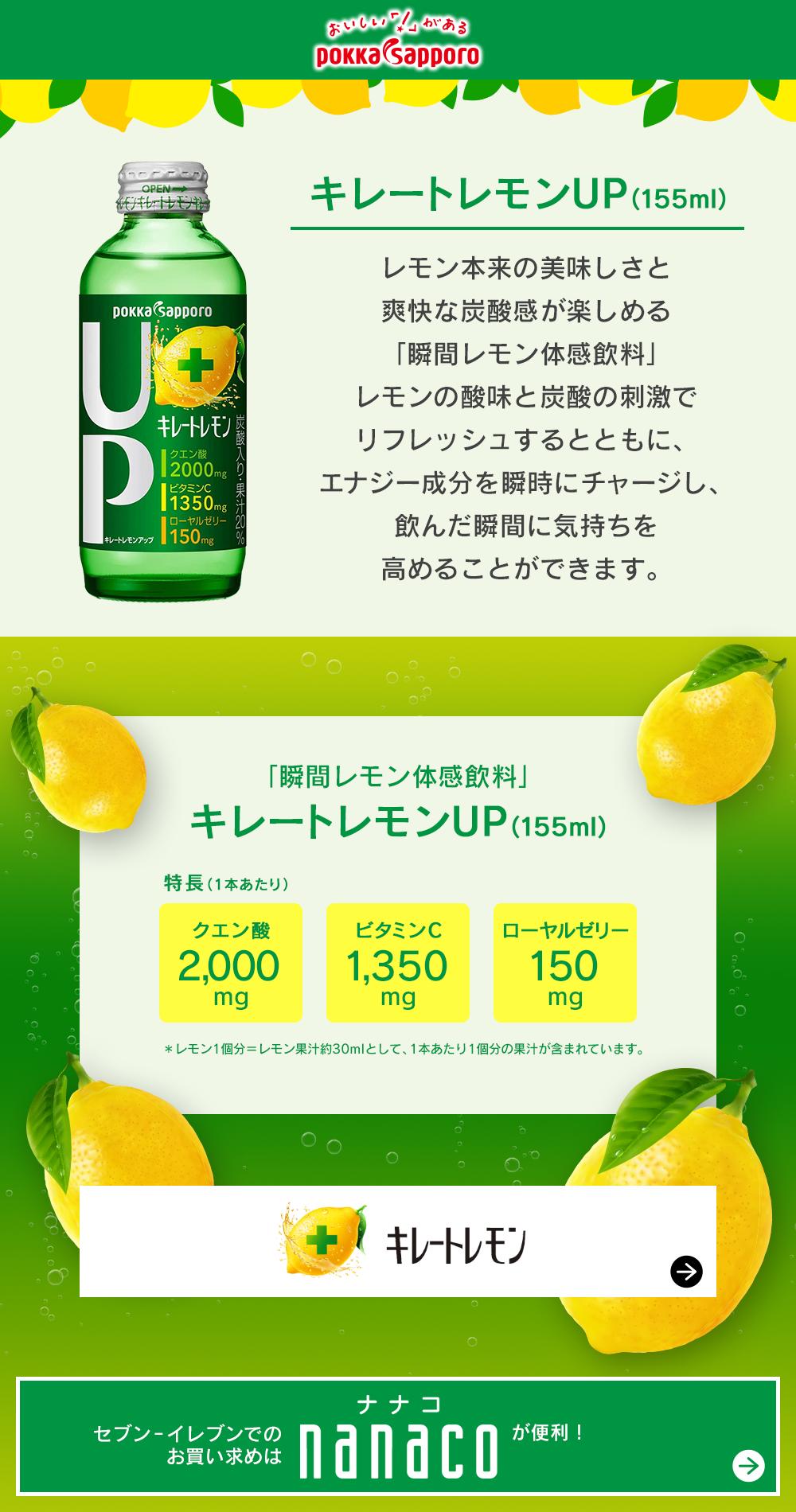 レモン up キレート